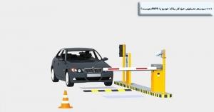 تشخیص خودکار خودرو